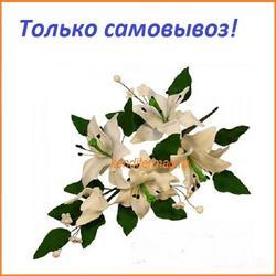 Украшение сахарное Букет Лилия белая 20 см. 1