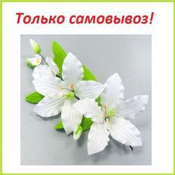 Украшение сахарное Букет Лилия белая 1
