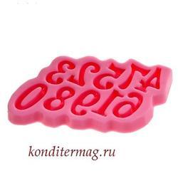 Молд силиконовый Цифры 15х10 см. 1