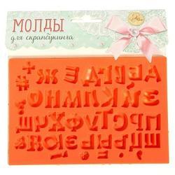 Молд силиконовый Русский алфавит 15х10 см. 2