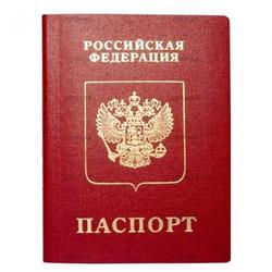 Вафельная картинка Паспорт в натур. величину 1