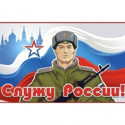 Вафельная картинка Служу России 20х13 см. 1