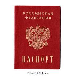 Вафельная картинка Паспорт 25х19 см. 1