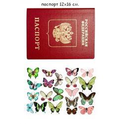 Вафельная картинка Паспорт и бабочки 1