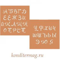 Трафарет кондитерский Алфавит заглавный 2 см. 2 шт. 1