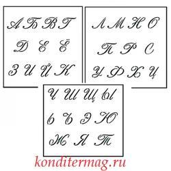 Трафарет кондитерский Алфавит заглавный 2 см. 3 шт. 1