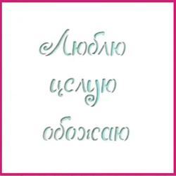 Трафарет кондитерский Люблю, целую, обожаю 14х14 см.  Любимова 1