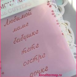 Трафарет кондитерский любимым женщинам 14х14 см. Любимова 1
