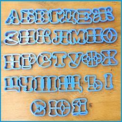 Формочка для печенья Русский алфавит 5 см. набор 30 шт. 1