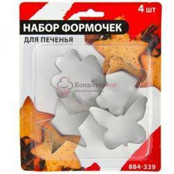 Формочка для печенья Ассорти 4 шт. металл 1