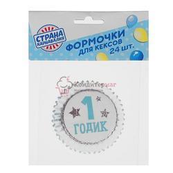 Форма для кексов бумажная 5х3 см. 24 шт. 1 годик малыш 1