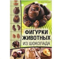 "Книга ""Фигурки животных из шоколада"" Макнафтон Ф. 1"