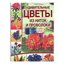 """Книга """"Удивительные цветы из ниток и проволоки"""" Саймонс Л. 1"""