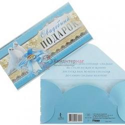 Конверт для денег Свадебный подарок-голуби! 1