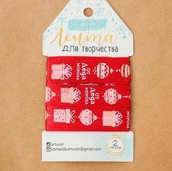 Лента атласная Подарок Деда Мороза 1,5 см.х2 м. 1