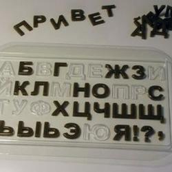 Молд для шоколада/мастики Русский алфавит 18 мм, 1