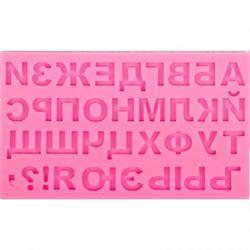 Молд силиконовый Алфавит русский печатный 18х10 см. 1