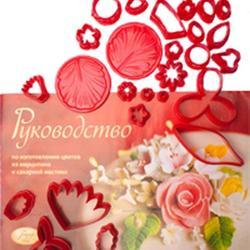 Набор 26 инструментов для Цветов + книга, 1