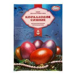 Набор для яиц Перл. блеск Коралловое сияние 1