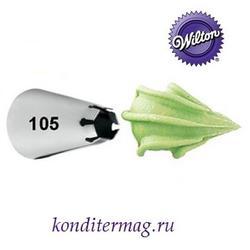 Насадка кондитерская №105 Вилтон 1