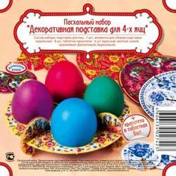 Подставка для 4 яиц и красители 6 шт., набор пасхальный, 1