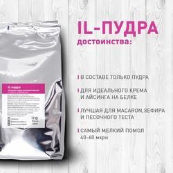 Сахарная пудра IL-пудра 1 кг. 1