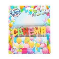 Свеча для торта С Днем Рождения цветные буквы 13 шт. 1