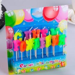 Свеча для торта С Днем Рождения цветные буквы 1