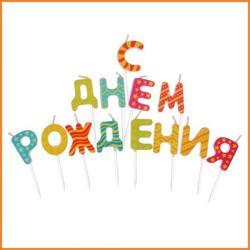 Свеча для торта С Днем Рождения веселые буквы 1