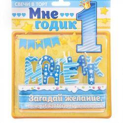 Свеча для торта Мне 1 годик голубая 1