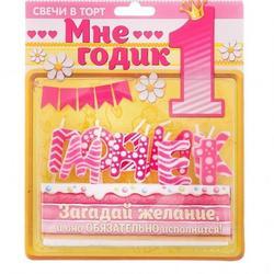 Свеча для торта Мне 1 годик розовая 2