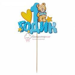 Топпер 1 годик Мишка с сердцем голубой 12,5х10 см. бумага 1