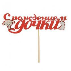 Топпер С днем рождения дочки красный 11,5х3,5 см. 1