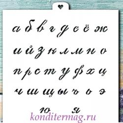 Трафарет кондитерский Алфавит прописной №2 0,7 см. 1