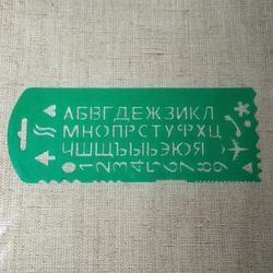 Трафарет кондитерский Буквы, цифры, символы 1