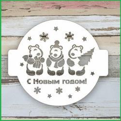 Трафарет кондитерский С Новым Годом, медведи 14 см. 1
