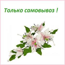Украшение сахарное Букет Лилия бело-розовая 20 см. 1