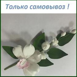 Украшение сахарное Орхидея 15 см. 1
