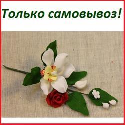 Украшение сахарное Букет Орхидея белая с красной розой 12 см. 1
