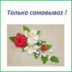 Украшение сахарное Букет Орхидея с красной розой 30 см. 1