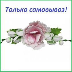 Украшение сахарное Букет Пион розовый 1