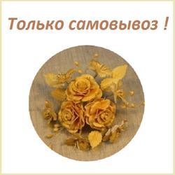 Украшение сахарное Букет Роза золотая 25 см. 1