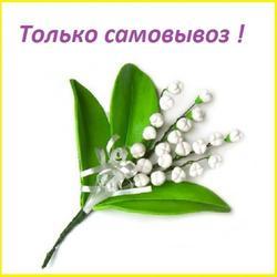 Украшение сахарное Букет Ландыш 2 шт. 1