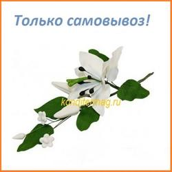 Украшение сахарное Букет Лилия белая 13 см. 1
