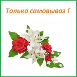Украшение сахарное Букет Лилия белая с Красной розой 20 см. 1