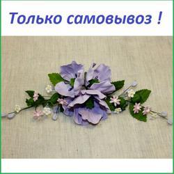 Украшение сахарное Букет Мак Фиолетовый 1