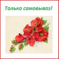 Украшение сахарное Букет Мак красный с зел. листочками 30 см. 1