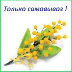 Украшение сахарное Букет Мимоза 2 шт. 1
