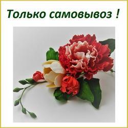 Украшение сахарное Букет Пион красный с золотом 20 см. 1