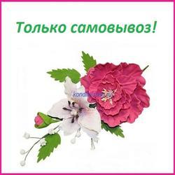 Украшение сахарное Букет Пион малиновый с лилией 30 см. 1